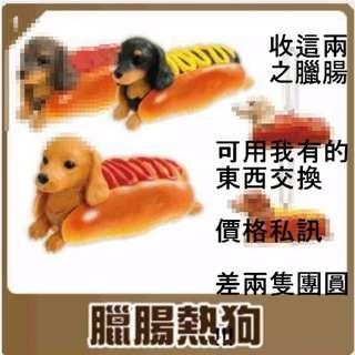 徵收臘腸   奶油色  和 黑色(黃芥末) 賣家開價