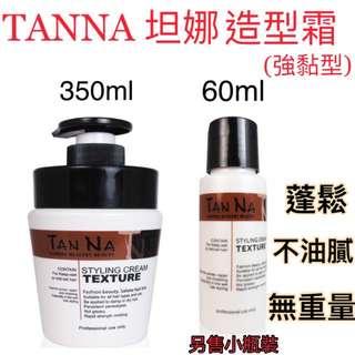 TAN NA 坦娜造型霜 (無重量、強黏造型、蓬鬆、不油膩、柔順) 350ml