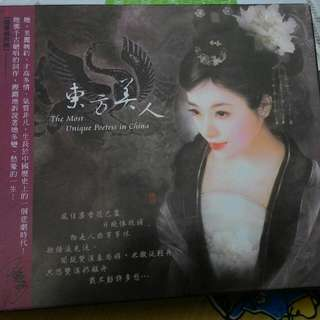 東方美人 CD 內附畫姬「德珍」音樂繪本