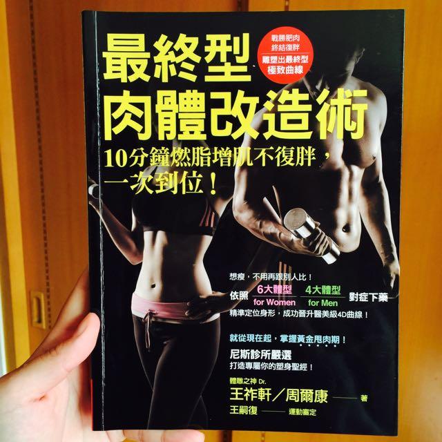 最終型肉體改造術 10分鐘然脂增肌不復胖,一次到位!
