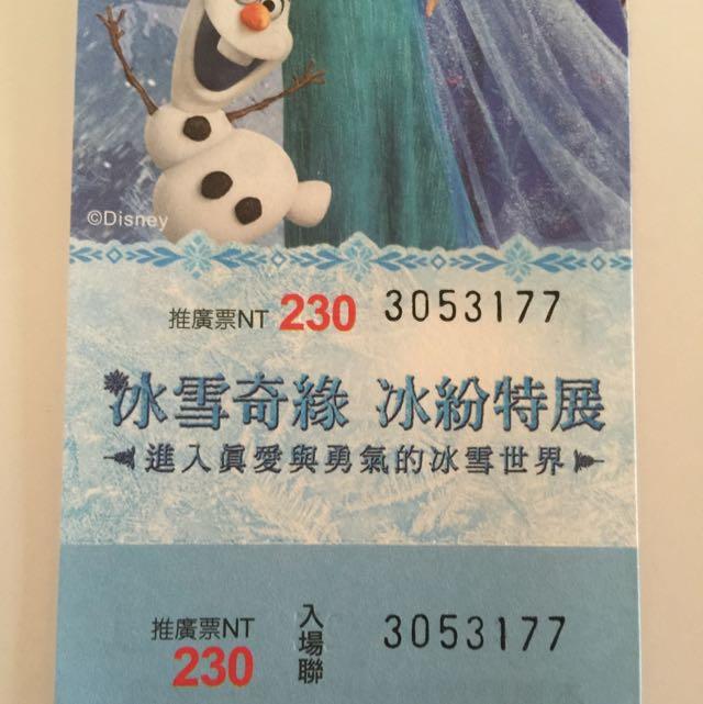 冰雪奇緣特展票一張