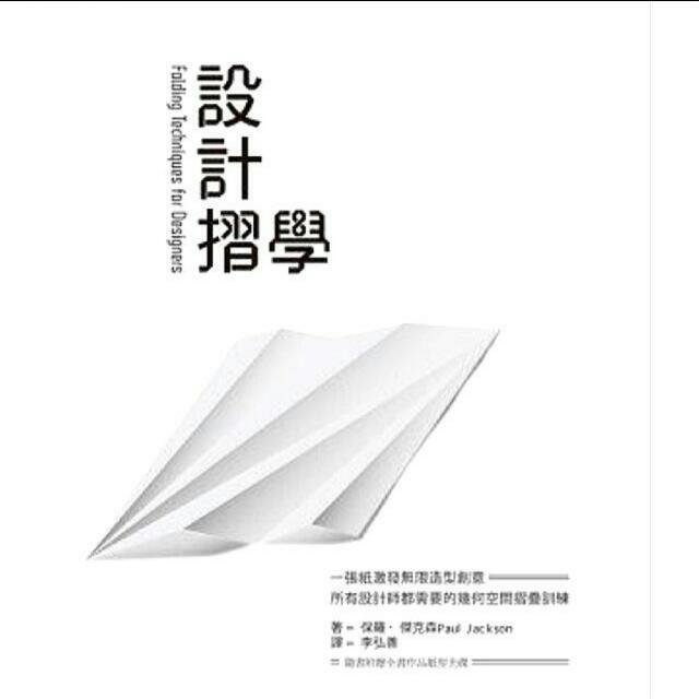 [🆕特價]設計摺學:一張紙激發無限造型創意,所有設計師都需要的幾何空間摺疊訓練