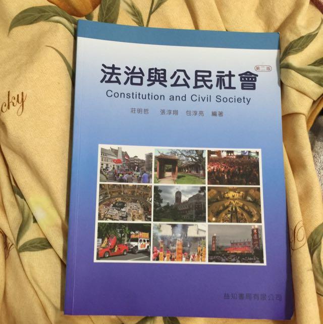 (待面交)法治與公民社會 第二版