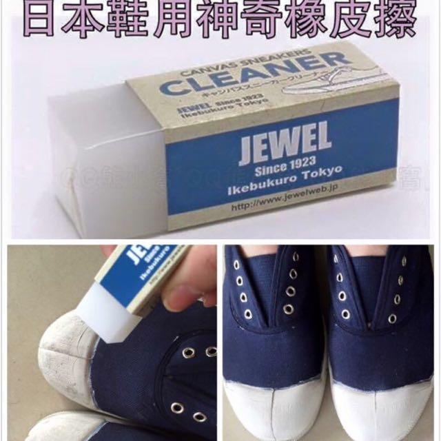 全新現貨 日本 鞋用橡皮擦!!!