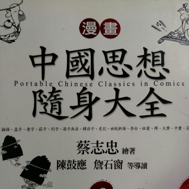 中國思想隨身大全 成語典故辭典 -蔡志忠漫畫