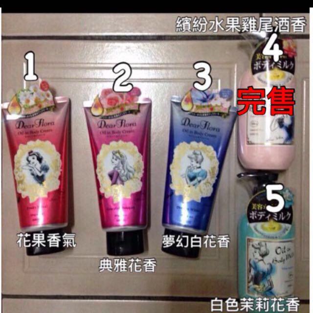 迪士尼公主系列濃乳液 Dear Flora Oil In Body Cream