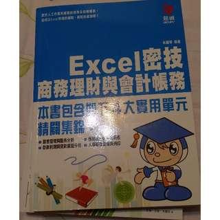 Excel密技 商務理財與會計帳務