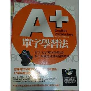 A+單字學習法