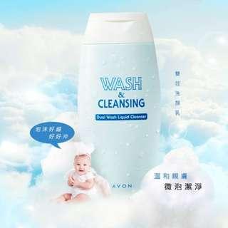雅芳雙效洗顏乳 深層清潔 洗顏卸妝合一日本雪肌粹資生堂超微米潔顏乳洗面乳
