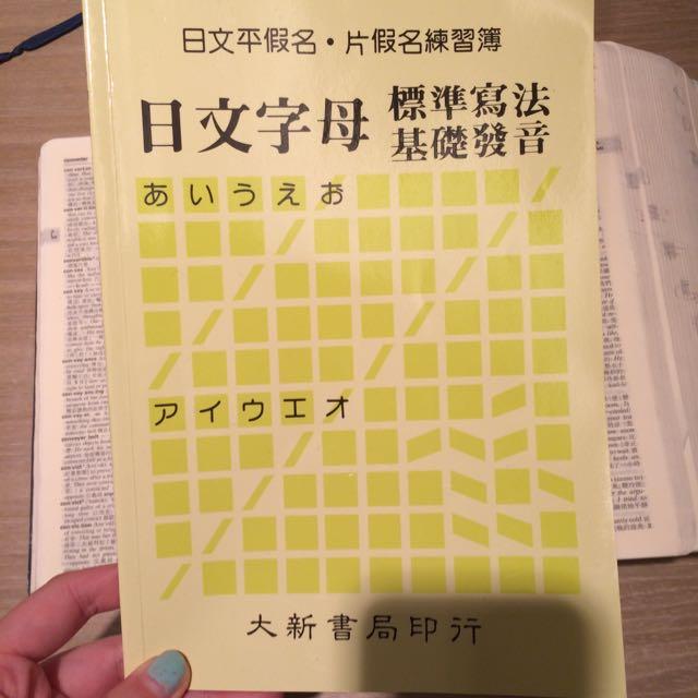 (含運)日文練習本
