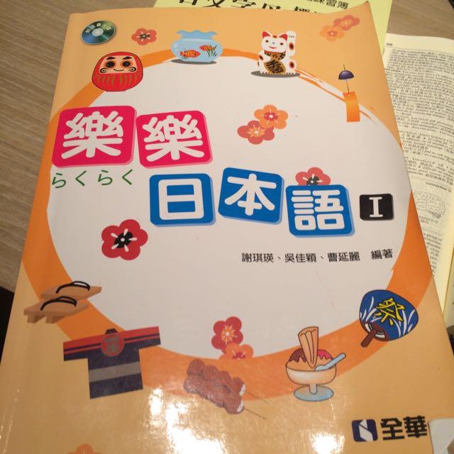 樂樂日本語