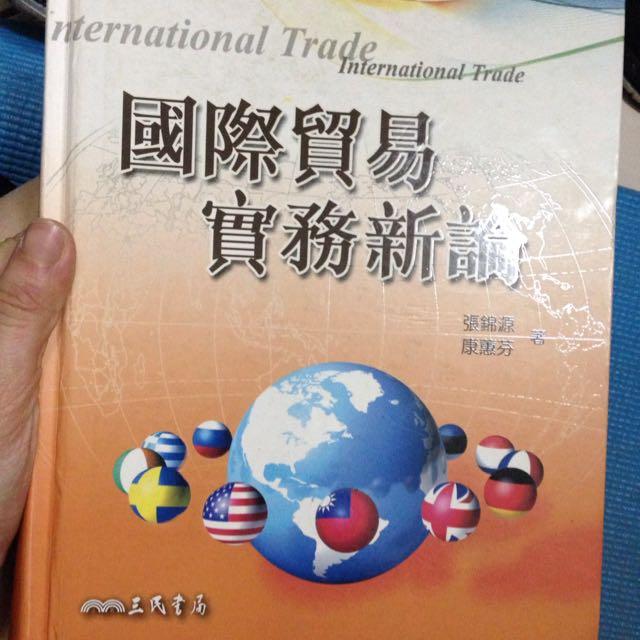國際貿易 課本