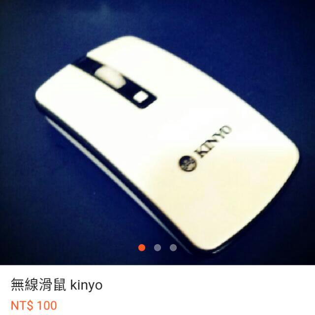 無線滑鼠 Kinyo