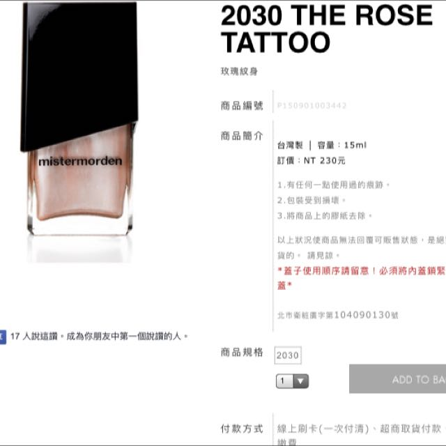 mistermorden 2030 THE ROSE TATTOO 玫瑰紋身(含運