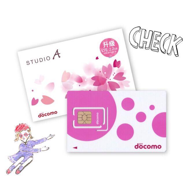 STUDIOAxDocomo日本上網卡LTE 4G完整2.2GB吃到飽