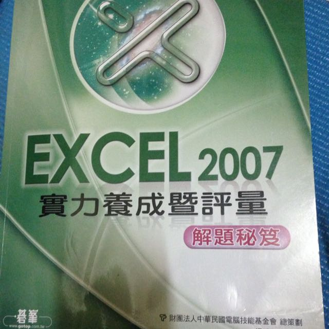 TQC 2007 Excel  解題秘笈