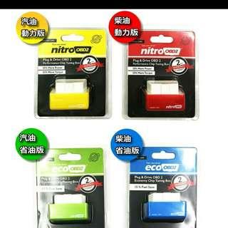 NITRO OBD2 車用 動力省油晶片