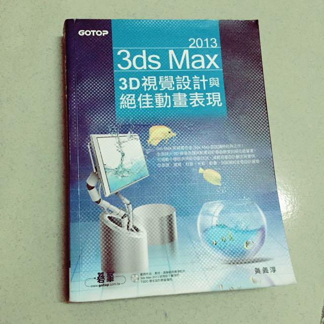 含運!3ds Max 3D視覺設計與絕佳動畫表現《黃義淳 著》碁峯