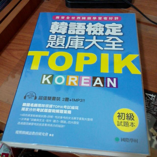 【92全新】TOPIK 韓語檢定題庫大全 初級 全新