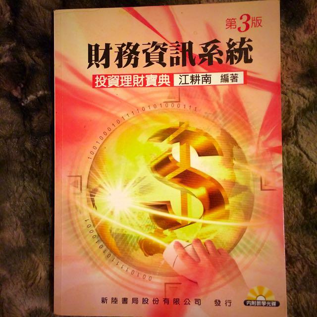 📙財務資訊系統(第三版)