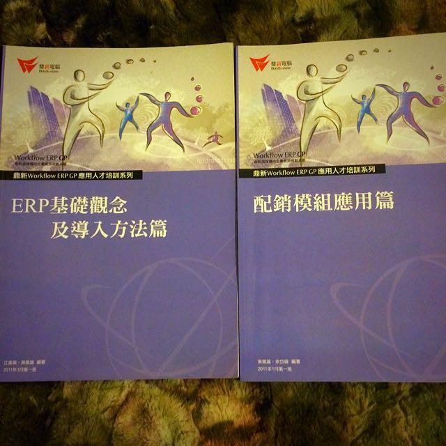 (已預訂)🌟鼎新電腦-ERP基礎觀念及導入方法、配銷模組應用
