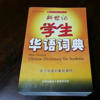 BN - NEW CENTURY CHINESE DICTIONARY FOR STUDENTS