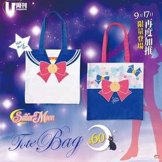 U Magazine x 別注版 美少女戰士 Sailor Moon Tote Bag 購物袋 彩色款