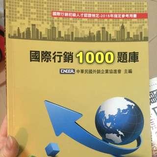 國際行銷1000題庫2015的喲