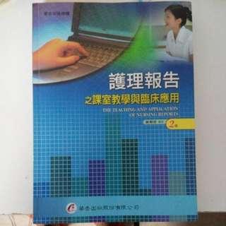 護理報告 之課室教學與臨床應用