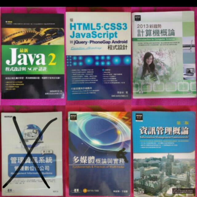 資訊管理系 二手書