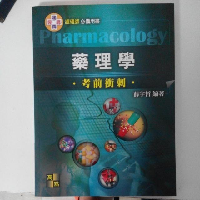 建國醫護-藥理學 考前衝刺