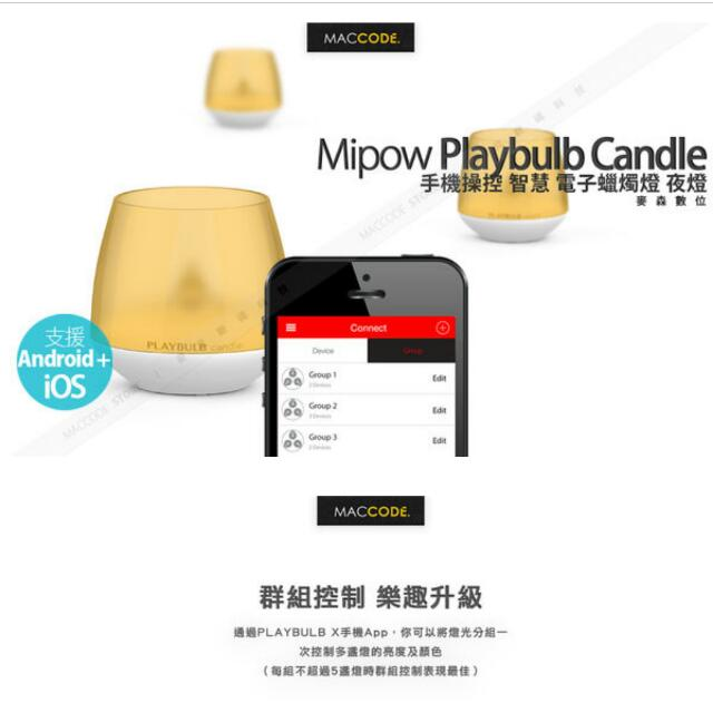 Mipow Playbulb Candle 手機操控 智慧 電子蠟燭燈 夜燈
