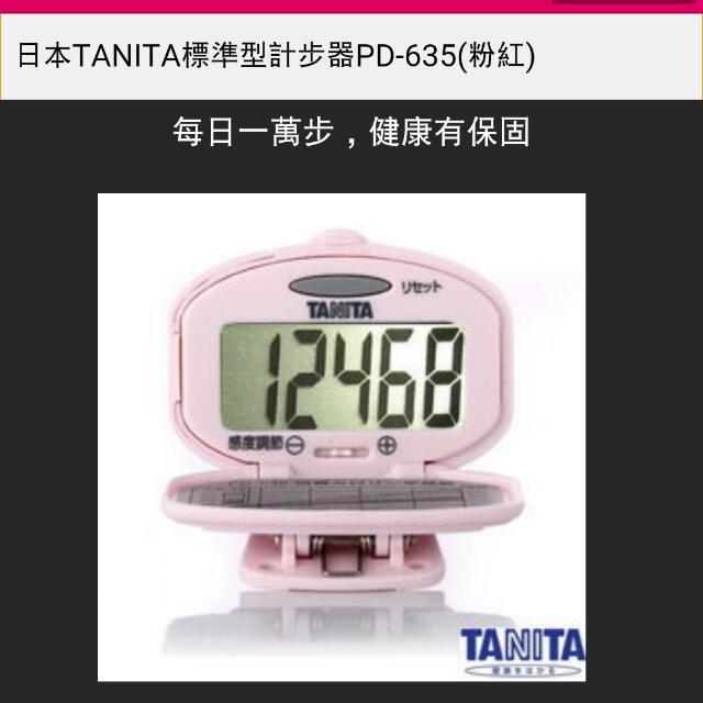TANITA電子計步器PD-635(粉紅色)