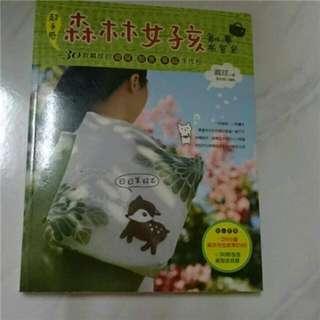 🚚 森林女孩創意布包包手作書