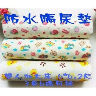 加大雙人床6*6.2尺 防水隔尿墊/生理墊/看護墊/產褥墊/保潔墊