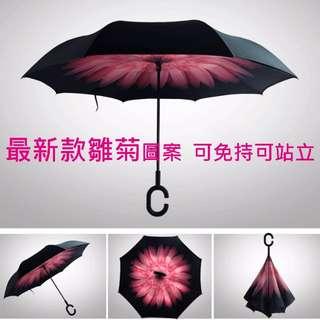 2016最新圖案 可免持可站立反向傘  開車族必備