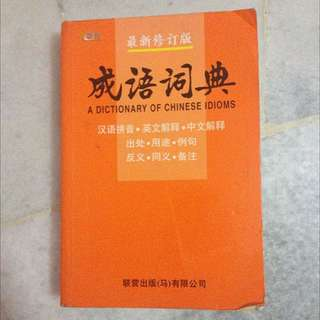 A Dictionary Of Chinese Idioms