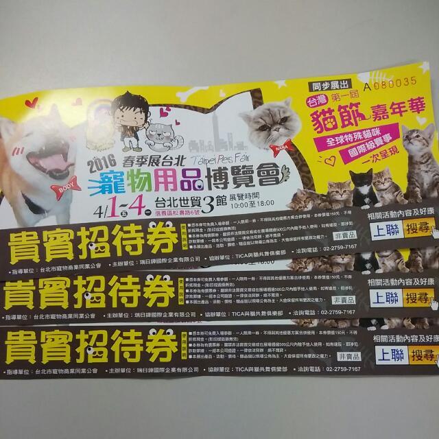 2016春季台北寵物用品博覽會 招待卷