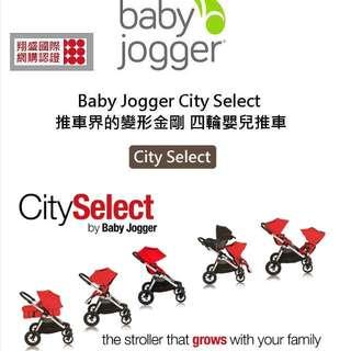 八成新❤️❤️City Select☀️四輪高級嬰兒推車❤️