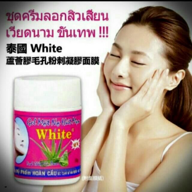 泰國代購 粉刺專用蘆薈膠
