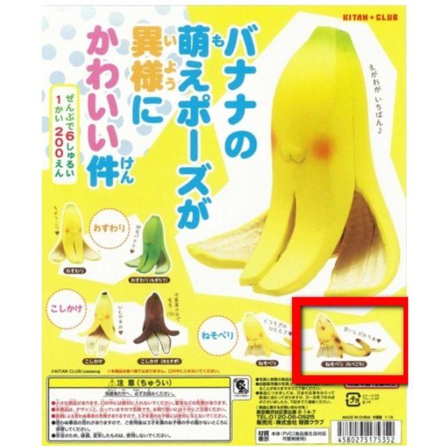 ♠ 扭蛋 ♠ EPOCH-香蕉皮的萌萌POSE-萌萌蕉皮
