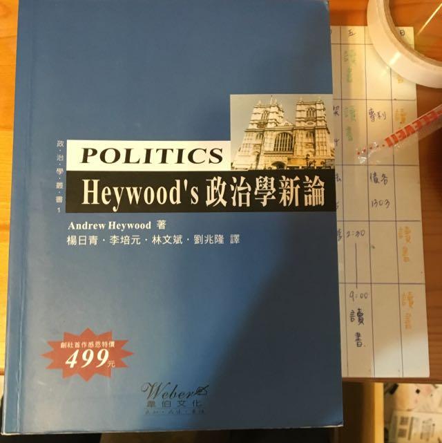 Haywood's 政治學新論
