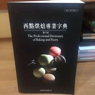 《西點烘焙專業字典》