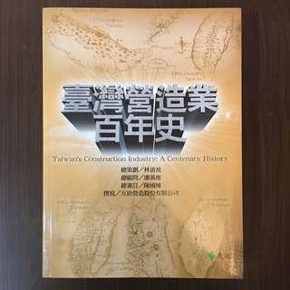 [二手]臺灣營造業百年史