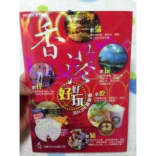 香港旅遊書籍 香港好好玩2013最新版