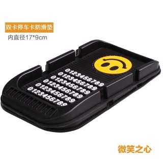 手機支架汽車車用防滑墊臨時停車牌移車挪車告示停靠電話號碼