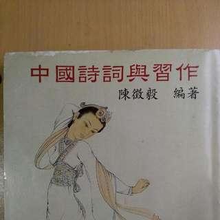中國詩詞與習作