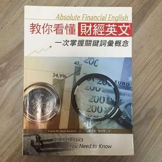 教你看懂財經英文
