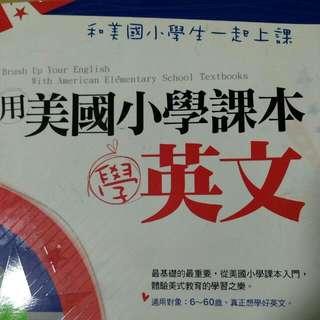 用美國小學課本學英文 和美國小學生一起上課