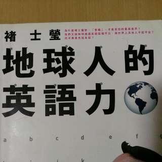 地球人的英語力